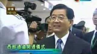 (香港新聞) 西部通道開通儀式 - 胡錦濤及入境處女職員