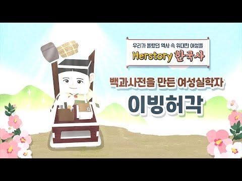 [한국을 빛낸 역사 위인들] 이빙허각