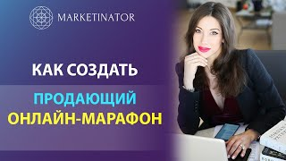 «Как создать продающий онлайн-марафон»