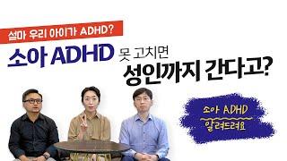 [ 아이 ADHD ] ADHD 증상 원인 치료 테스트 …