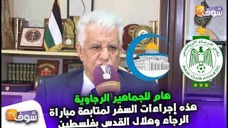 سفير دولة فلسطين في الرباط  يعلنها: هذه إجراءات السفر لمتابعة مباراة الرجاء وهلال القدس بفلسطين