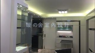 和諧式居屋公屋大單位裝修設計 -暖 の舍 室 內 設 計work & rest design room
