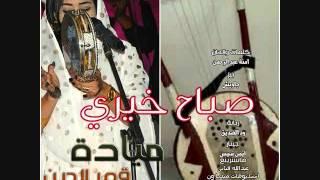 Download جديد النجمة ميادة قمر الدين -  صباح خيري MP3 song and Music Video