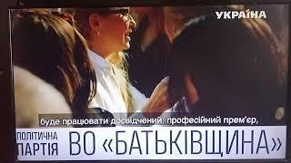 Политическая реклама партии Батькивщина ТРК Украина, 19.07.2019