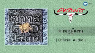 คาราบาว - ตามดูผู้แทน [Official Audio]