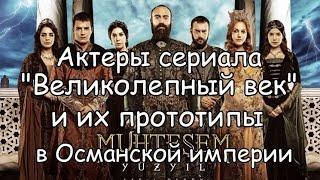 """Актеры сериала """"Великолепный век"""" и их прототипы в Османской империи"""