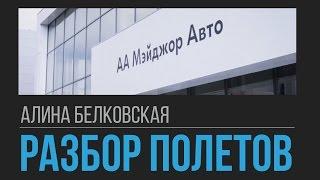 Major Auto Сервис Разбор полетов c Алиной Белковской #3