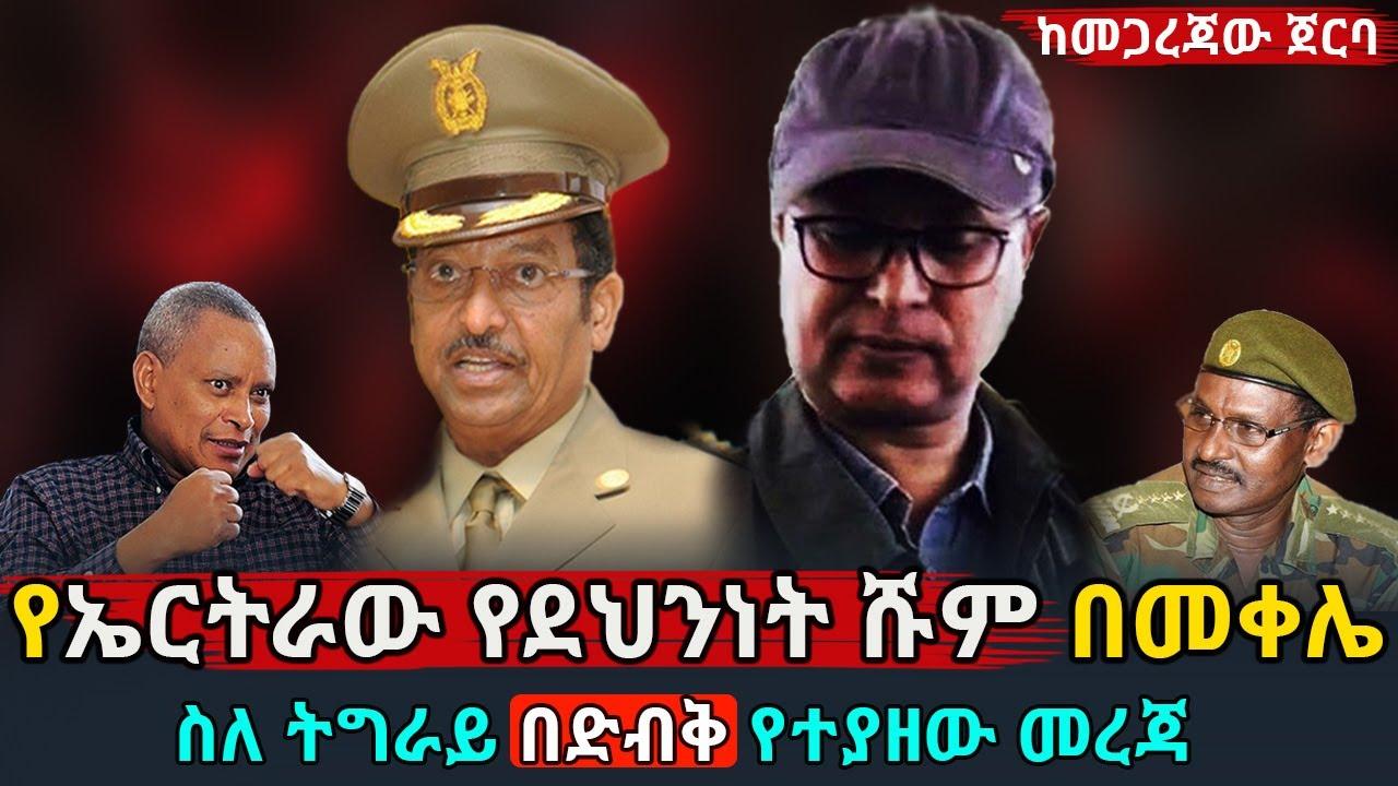 Ethiopia: ጥብቅ መረጃ} የኤርትራው የደህንነት ሹም በመቀሌ! ስለ ትግራይ በድብቅ የተያዘው መረጃ! | Tigray  Eritrea Dr Abiy Ahmed