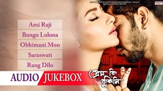 Prem Ki Bujhini  | Full Audio Jukebox | Bengali Song Collection | Eskay Movies