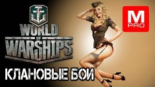 [World of Warships] [1440P] Стрим | КБ Ураган (инет не лагай)