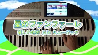 新しい地図 join ミュージック - 星のファンファーレ   Electone Organ Cover