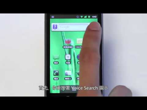 全新 Google 語音搜尋 - Android Gingerbread 2.3 UI