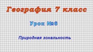 География 7 класс (Урок№6 - Природная зональность)