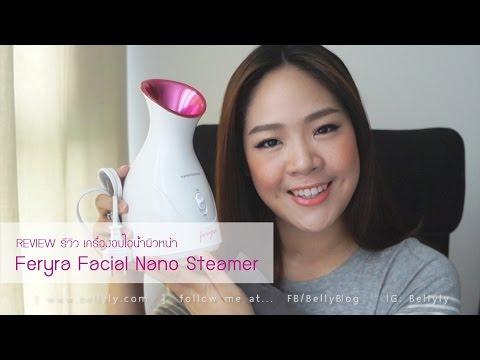 REVIEW รีวิว เครื่องอบไอน้ำผิวหน้า Feryra Facial Nano Steamer