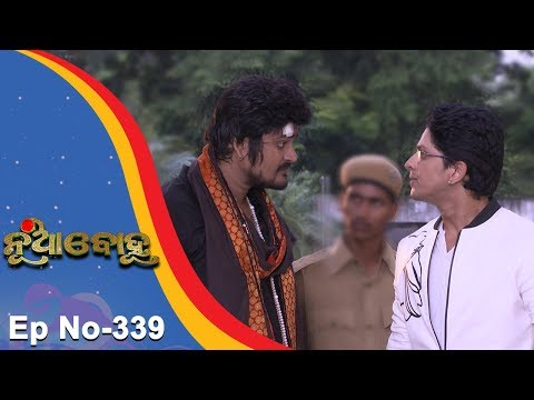 Nua Bohu | Full Ep 339 | 15th August 2018 | Odia Serial - TarangTV thumbnail
