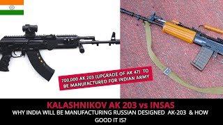 كلاشينكوف AK 203 مقابل INSAS - تحليل كامل