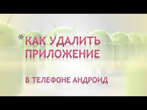 Как удалить приложение в андроид(телефон-планшет).