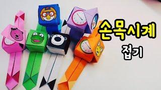 (설명)뽀로로 손목시계접기/ 에디, 크롱, 루피, 포비…