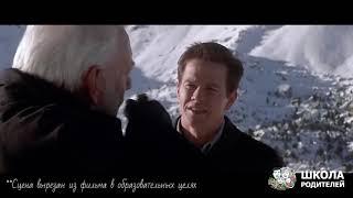 Забота не сводиться к подаркам   Фильм Ограбление по итальянски