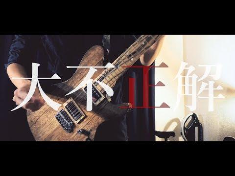 【back number】大不正解 / back number 弾いてみた (guitar)