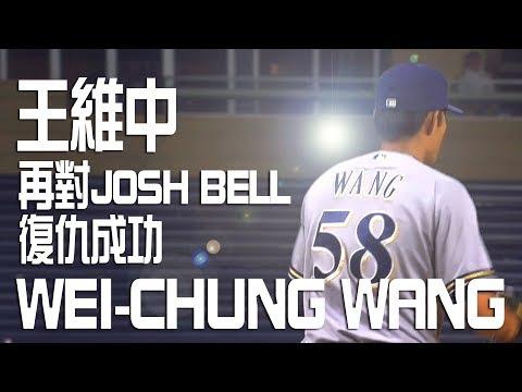 王維中Wei Chung Wang再度對決海盜隊Josh Bell 復仇成功|MLB 2017 PIT @ MIL 09/20