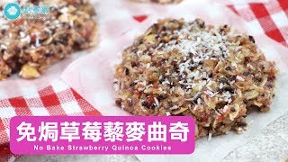 免焗草莓藜麥曲奇|No Bake Strawberry Quinoa Cookies