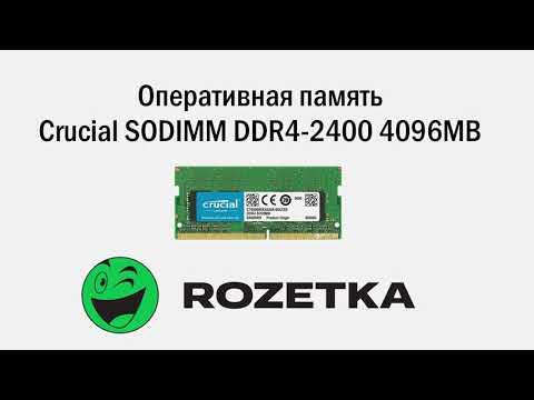 Оперативная память Crucial SODIMM DDR4-2400 4096MB PC4-19200 (CT4G4SFS824A)