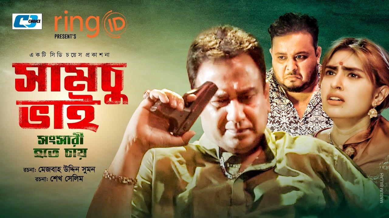 Samsu Vai Shongshari Hote Chay | Zahid Hasan | Anika Kabir Shokh | Siam Nasir |Bangla New Natok 2020