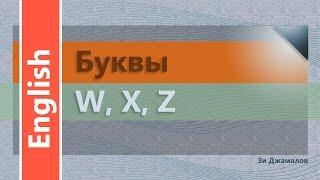 c/02: Английские согласные буквы W, X, Z