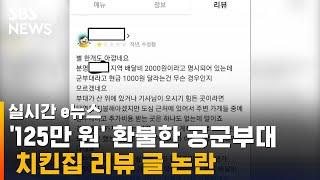 '치킨 125만 원' 환불 받은 공군부대가 남긴 별점 / SBS / 실시간 e뉴스