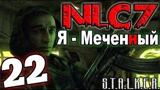 """S.T.A.L.K.E.R. NLC 7: """"Я - Меченный"""" #22. Янтарь"""