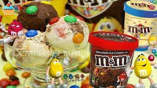 Мороженое М&М's сливочное и шоколадное/ICE CREAM М&М's - ну, оОчень вкусное!