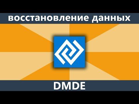 Восстановление данных после форматирования в DMDE