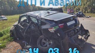 Новая подборка аварии и ДТП от 'Дави На Газ' за 06. 03. 16 Смерть, Лев Против, СтопХам.