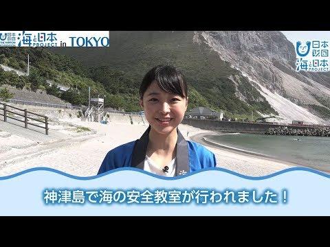 「海の安全教室 in 神津島」 日本財団 海と日本PROJECT in 東京 2018 #10