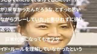 丸山桂里奈さん、日本代表になっても「オフサイドのルール理解できなか...