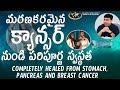 Pochamma - Healed of Stomach, Pancreas and Breast Cancer - Telugu