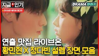 [지금인기] 연출 맛집으로 난리 난 라이브온 황민현X정…
