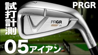 PRGR『05』アイアン トラックマン試打  〜 PRGR 05 Irons Review with Trackman〜