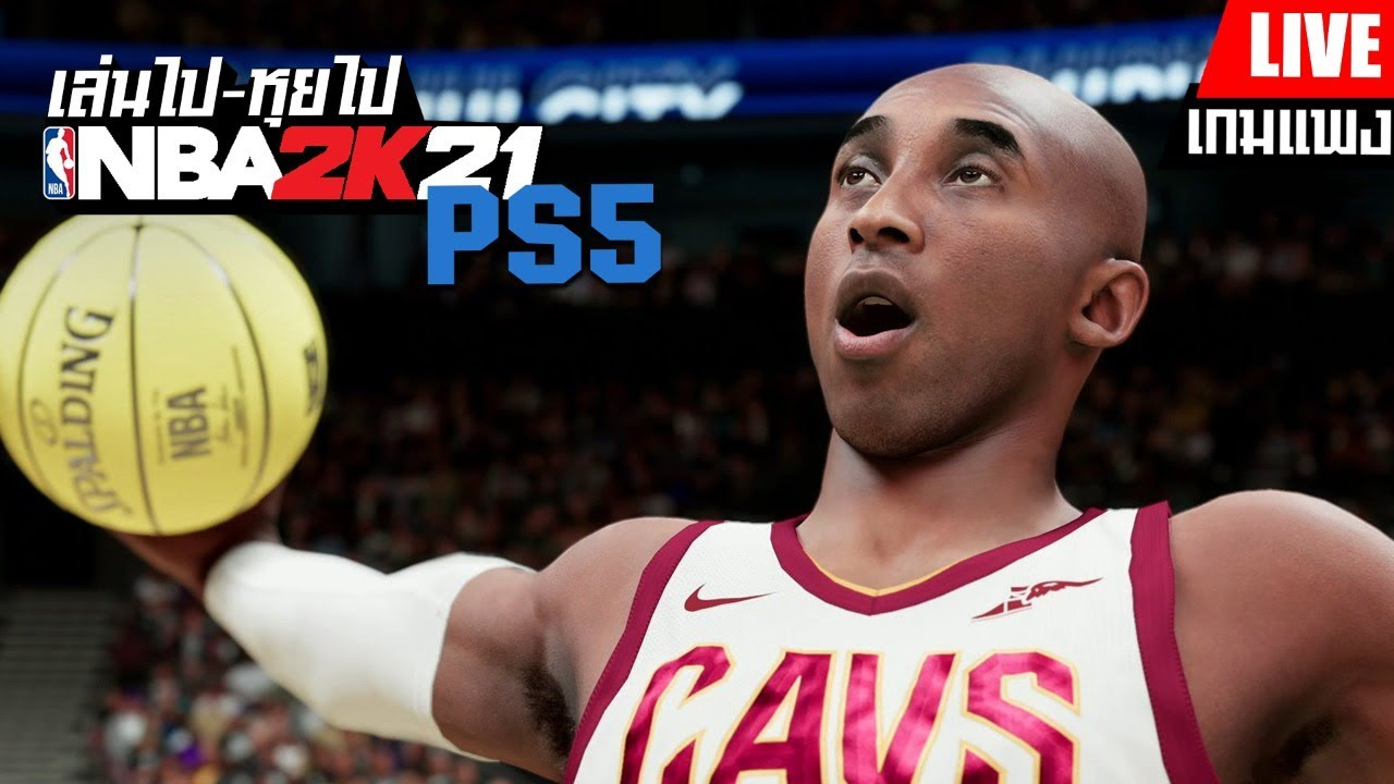 [LIVE] นี่คือเกมกีฬาNext-Gen - NBA2K21 PlayStation5 [เล่นไป-หุยไป]