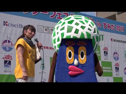 熊本弁をしゃべるゆるキャラ「きくちくん」が熱い ノーカット版! 大横川親水公園ステージ 2日目 ご当地キャラクターフェスティバルinすみだ2017