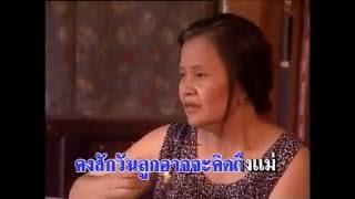 MV] แม่ พงษ์สิทธิ์ คำภีร์ - YouTube
