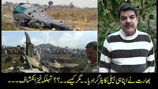 indian helicopter shoot down by his own pilot how ...?? Watch in this Video