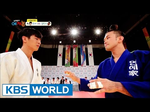 Cool Kiz on the Block | 우리동네 예체능 – Special celebrity judo tournament, part 2 [ENG/2016.09.13]