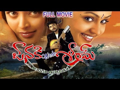 Janaki Weds Sriram Full Length Telugu Movie || DVD Rip
