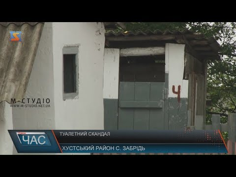 Туалетний скандал