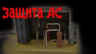 Защита АС .AC protection