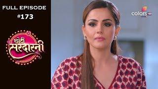 Choti Sarrdaarni - 7th February 2020 - छोटी सरदारनी - Full Episode