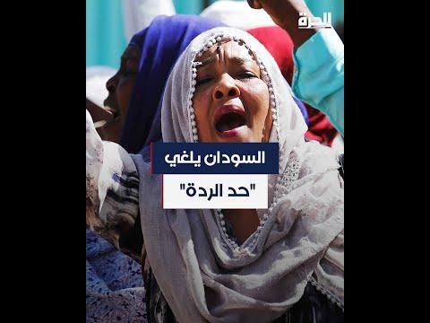 السودان يلغي -حد الردة- والجلد العلني ويجرم التكفير