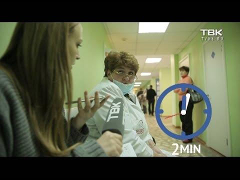 «Проверка» городской поликлиники №4